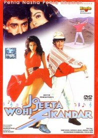 Jo Jeeta Wohi Sikandar (1992) Songs Lyrics