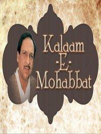 Kalaam-E-Mohabbat (1992) Songs Lyrics