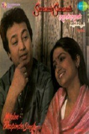 Sharmate Sharmate (1982) Songs Lyrics