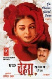 Ek Chehra Gulab Jaisa (2000) Songs Lyrics