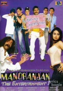 Manoranjan: The Entertainment (2006)