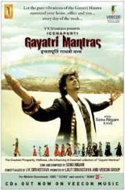 Icchapurti Gayatri Mantras (2011) Songs Lyrics