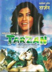 Adventures Of Tarzan (1985) Songs Lyrics