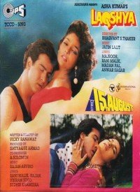 15th August (1993) Songs Lyrics