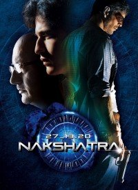 27-13.20 Nakshatra (2010) Songs Lyrics