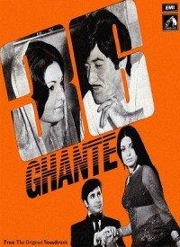 36 Ghante (1974) Songs Lyrics