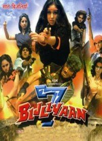 7 Bijliyan (1986) Songs Lyrics