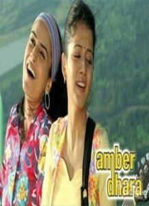 Amber Dhara (2007)
