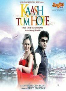 Kaash Tum Hote (2013)