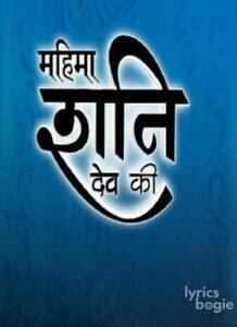 Mahima Shani Dev Ki (2008)