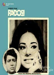 Padosi (1971)