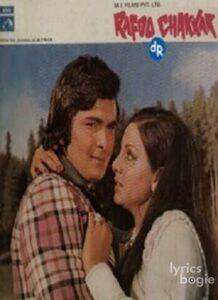 Rafoo Chakkar (1975)