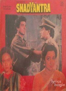 Shadyantra (1990)