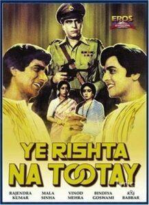Yeh Rishta Na Tootay (1981)