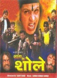 Aag Ke Sholay (1988) Songs Lyrics