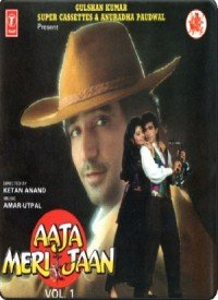 Aaja Meri Jaan (1993) Songs Lyrics