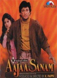 Aaja Sanam (1994) Songs Lyrics
