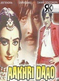 Aakhri Daao (1975) Songs Lyrics