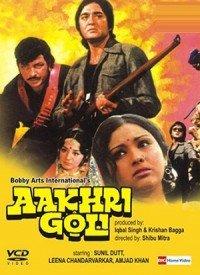Aakhri Goli (1977) Songs Lyrics