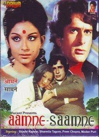 Aamne Saamne (1967) Songs Lyrics