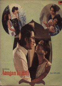 Aangan Ki Kali (1979) Songs Lyrics