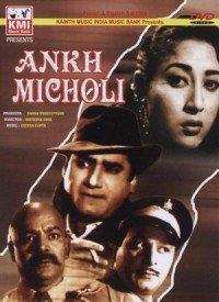 Aankh Micholi (1972) Songs Lyrics