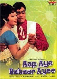 Aap Aye Bahaar Ayee (1971) Songs Lyrics