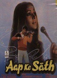 Aap Ke Saath (1986) Songs Lyrics