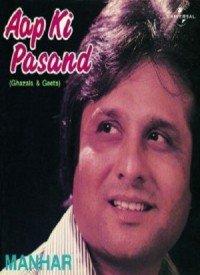 Aap Ki Pasand (1981) Songs Lyrics