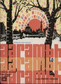 Aarambh (1976) Songs Lyrics