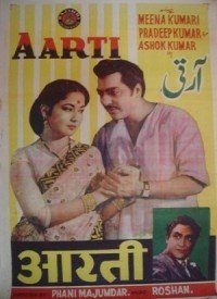 Aarti (1962) Songs Lyrics