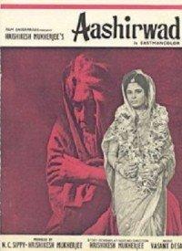 Aashirwad (1968) Songs Lyrics
