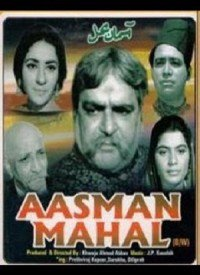Aasmaan Mahal (1965) Songs Lyrics