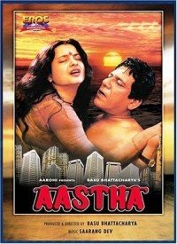 Aastha: In The Prison Of Spring (1997) Songs Lyrics