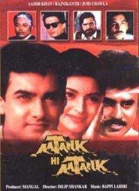 Aatank Hi Aatank (1995) Songs Lyrics