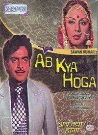 Ab Kya Hoga (1977) Songs Lyrics