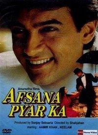 Afsana Pyar Ka (1991) Songs Lyrics