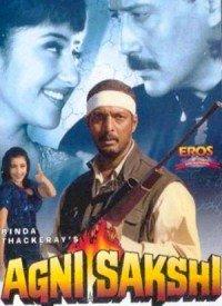 Agni Sakshi (1996) Songs Lyrics