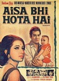 Aisa Bhi Hota Hai (1971) Songs Lyrics