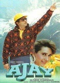 Ajay (1996) Songs Lyrics