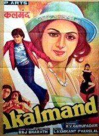 Akalmand (1966) Songs Lyrics
