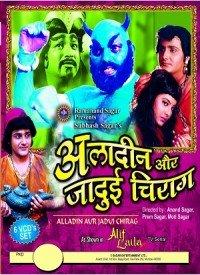 Aladdin Aur Jadui Chirag (1952) Songs Lyrics