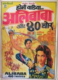 Alibaba Aur Chalis Chor (1954) Songs Lyrics