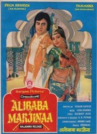 Alibaba Marjinaa (1977) Songs Lyrics