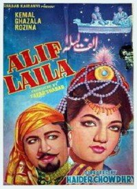 Alif Laila (1953) Songs Lyrics