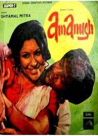 Amanush (1975) Songs Lyrics