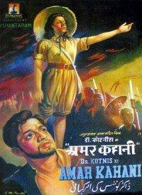 Amar Kahani (1949) Songs Lyrics
