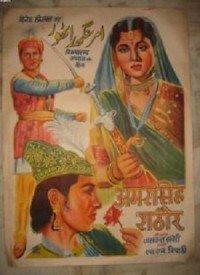 Amar Singh Rathod (1957) Songs Lyrics