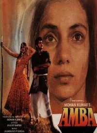 Amba (1990) Songs Lyrics