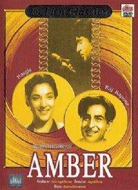 Amber (1952) Songs Lyrics